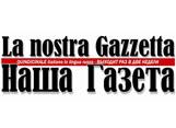 Еженедельник «Наша Газета»